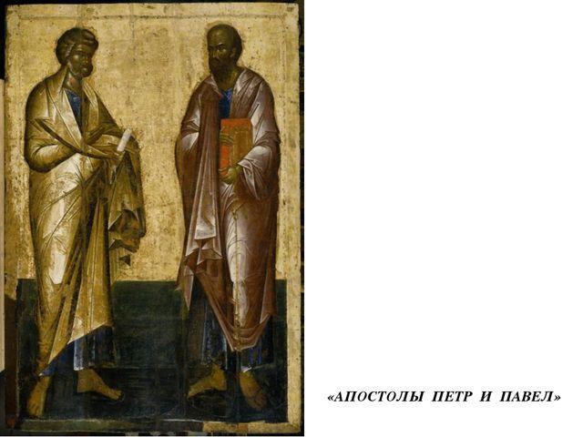 «АПОСТОЛЫ ПЕТР И ПАВЕЛ»