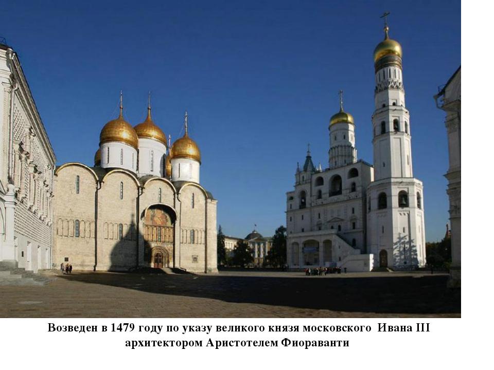 Возведен в 1479 году по указу великого князя московского Ивана III архитектор...