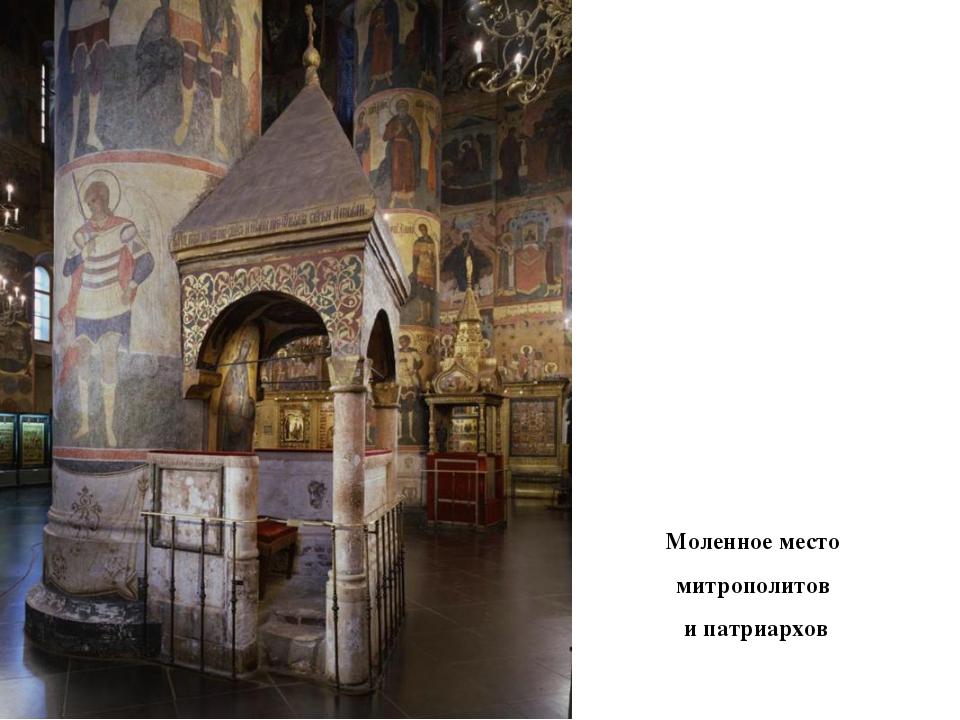 Моленное место митрополитов и патриархов