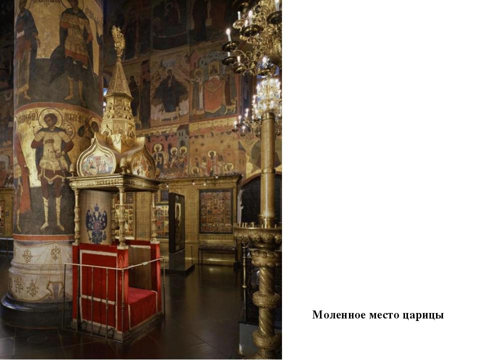 Моленное место царицы