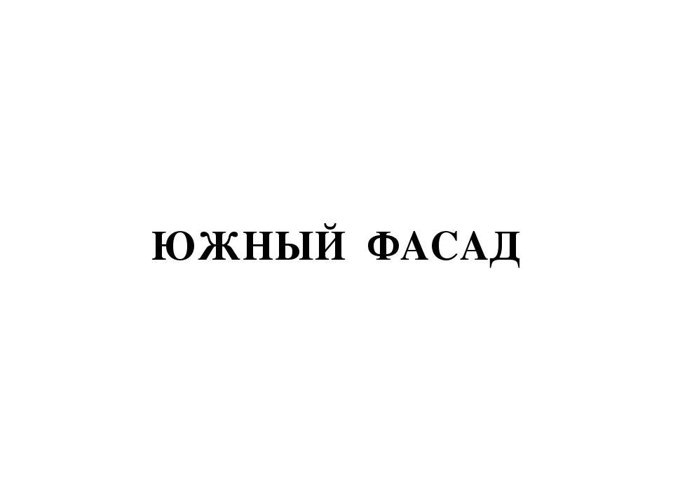 ЮЖНЫЙ ФАСАД