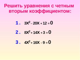 Решить уравнения с четным 1. 3x2 – 20x + 12 = 0 2. 8x2 + 14x + 3 = 0 3. 4x2 +