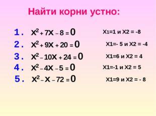 1. x2 + 7x – 8 = 0 Найти корни устно: 2. x2 + 9x + 20 = 0 3. x2 – 10x + 24 =