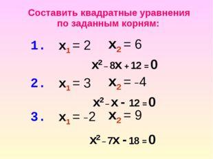 Составить квадратные уравнения по заданным корням: x2 – 8x + 12 = 0 x2 – x -