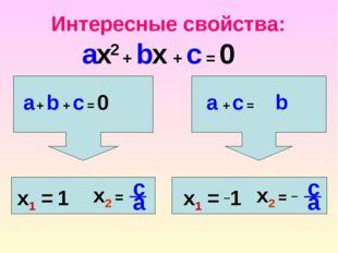 x1 = 1 x1 = –1 Интересные свойства: ax2 + bx + c = 0 b