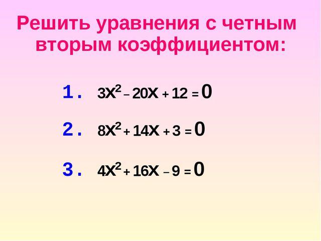 Решить уравнения с четным 1. 3x2 – 20x + 12 = 0 2. 8x2 + 14x + 3 = 0 3. 4x2 +...