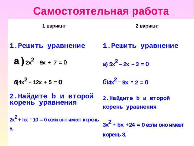 Самостоятельная работа 1 вариант2 вариант 1.Решить уравнение а)2х2 – 9х + 7...