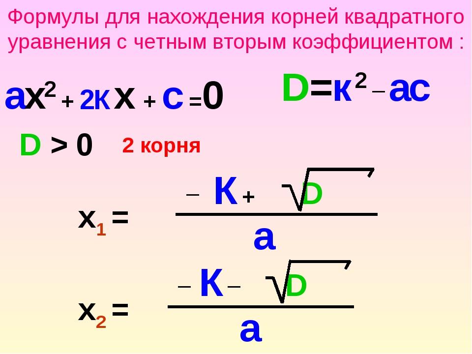 ax2 + 2Кx + c =0 D=к2 _ ac D > 0 2 корня Формулы для нахождения корней квадра...