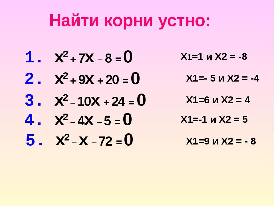 1. x2 + 7x – 8 = 0 Найти корни устно: 2. x2 + 9x + 20 = 0 3. x2 – 10x + 24 =...