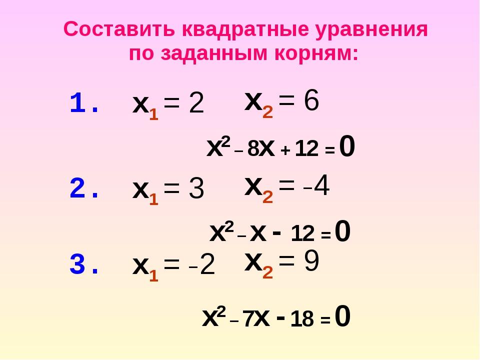 Составить квадратные уравнения по заданным корням: x2 – 8x + 12 = 0 x2 – x -...