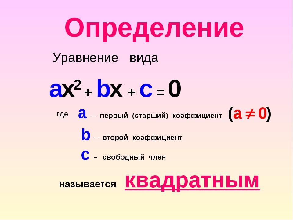 Определение Уравнение вида ax2 + bx + c = 0 называется квадратным a – первый...