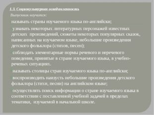 1.3. Социокультурная осведомленность Выпускник научится: называть страны изуч