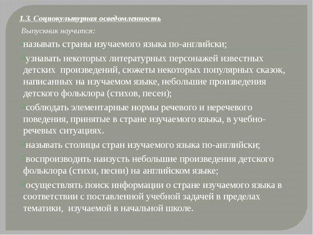 1.3. Социокультурная осведомленность Выпускник научится: называть страны изуч...