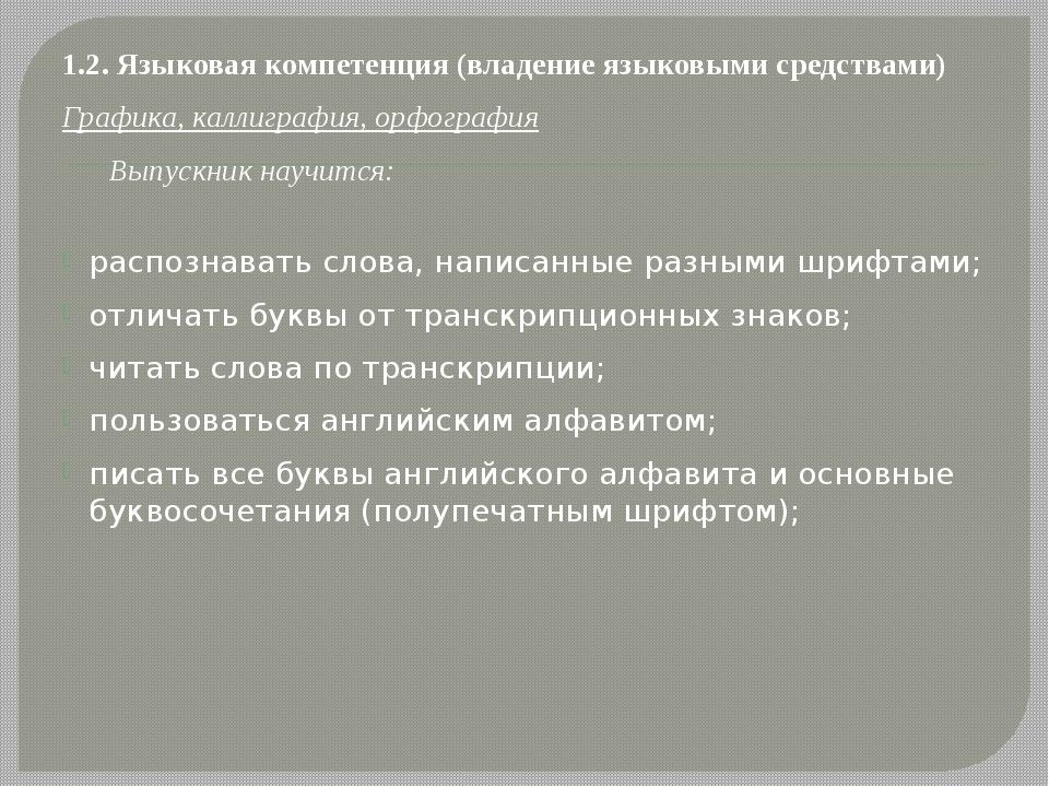 1.2. Языковая компетенция (владение языковыми средствами) Графика, каллиграфи...