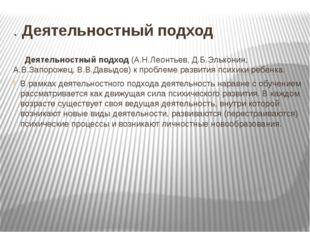 . Деятельностный подход Деятельностный подход (А.Н.Леонтьев, Д.Б.Эльконин, А.