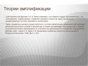 Теории амплификации Д.М.Арановская-Дубовис и Е.В.Заика отмечают, что главное