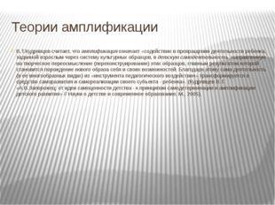 Теории амплификации В.Т.Кудрявцев считает, что амплификация означает «содейст
