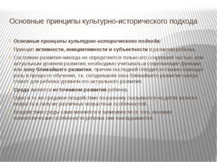 Основные принципы культурно-исторического подхода Основные принципы культурно