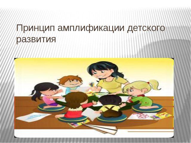 Принцип амплификации детского развития