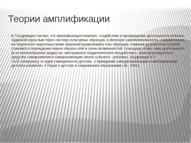 Теории амплификации В.Т.Кудрявцев считает, что амплификация означает «содейст...