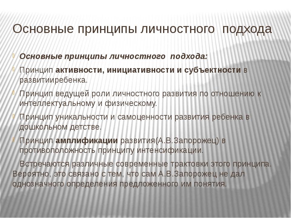 Основные принципы личностного подхода Основные принципы личностного подхода...