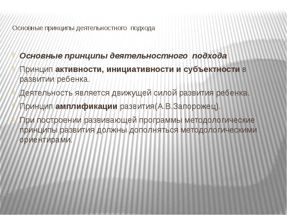 Основные принципы деятельностного подхода Основные принципы деятельностного...