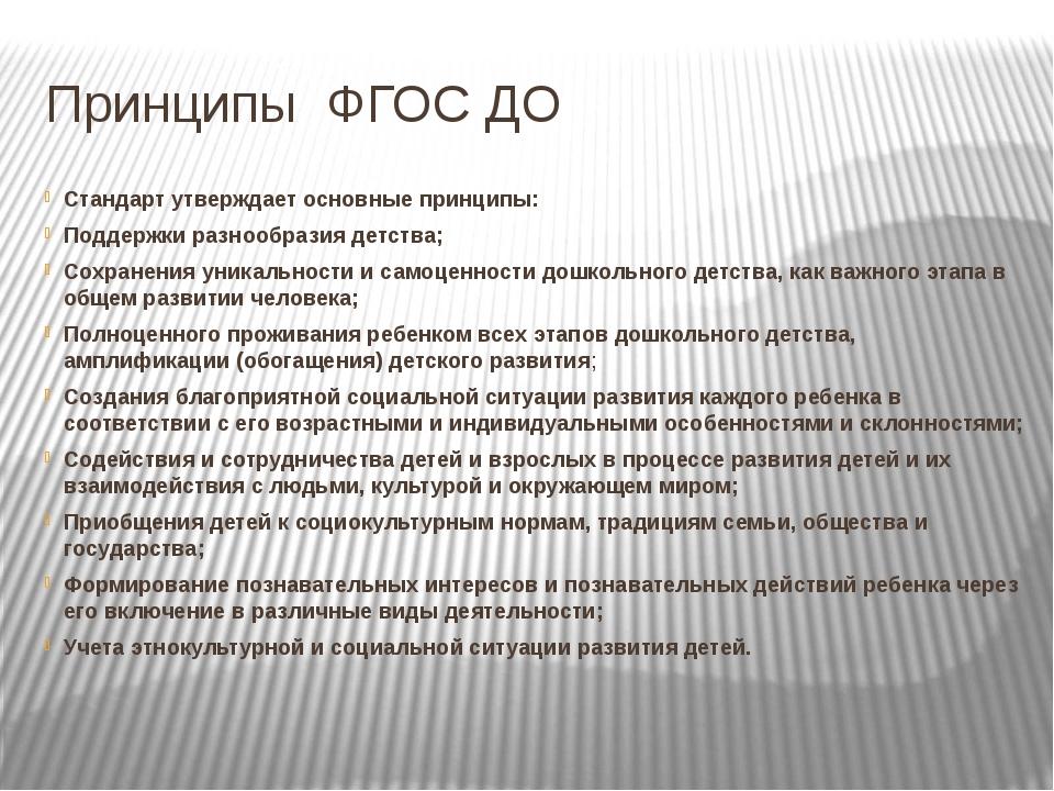 Принципы ФГОС ДО Стандарт утверждает основные принципы: Поддержки разнообрази...