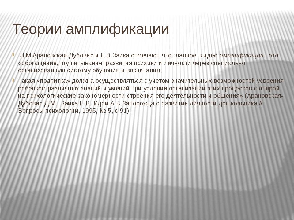 Теории амплификации Д.М.Арановская-Дубовис и Е.В.Заика отмечают, что главное...