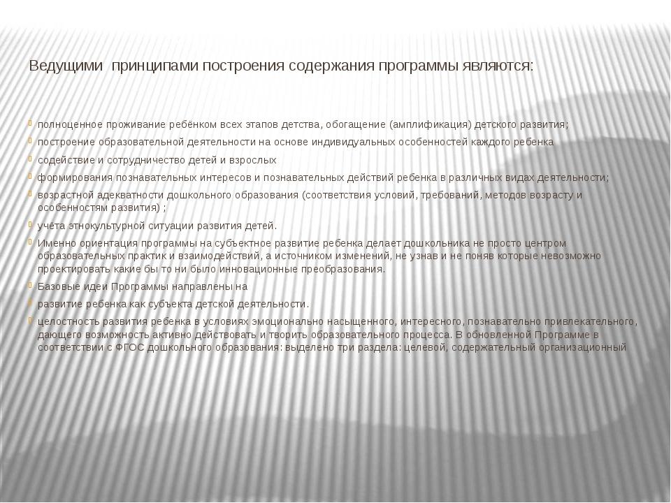 Ведущимипринципами построения содержания программы являются: полноценное п...