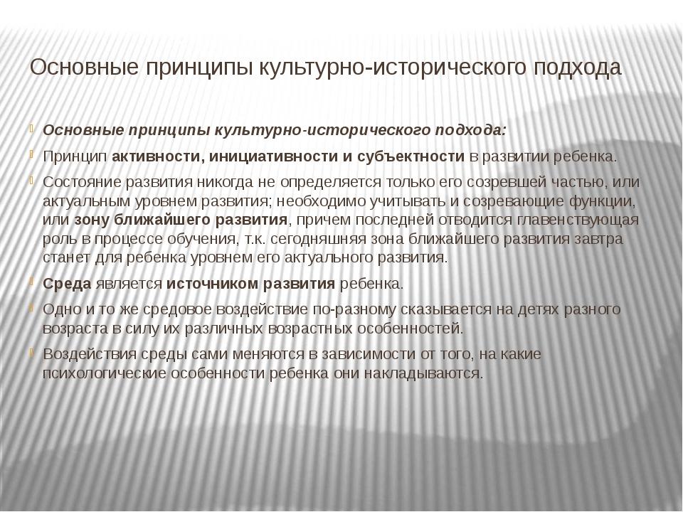 Основные принципы культурно-исторического подхода Основные принципы культурно...