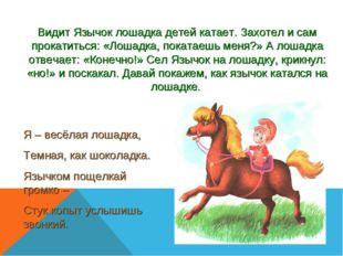 Видит Язычок лошадка детей катает. Захотел и сам прокатиться: «Лошадка, покат