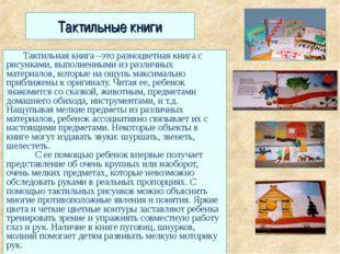 Тактильные книги Тактильная книга –это разноцветная книга с рисунками, выполн