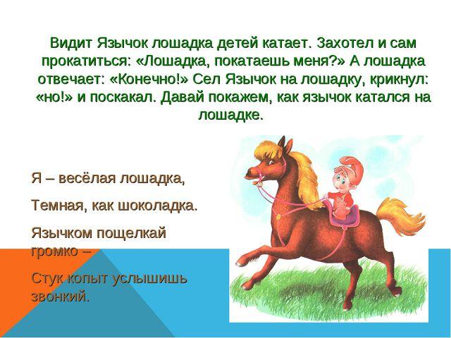 Видит Язычок лошадка детей катает. Захотел и сам прокатиться: «Лошадка, покат...