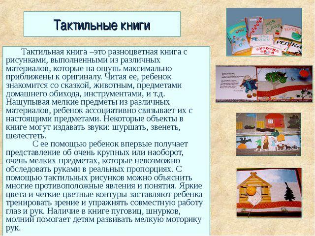 Тактильные книги Тактильная книга –это разноцветная книга с рисунками, выполн...