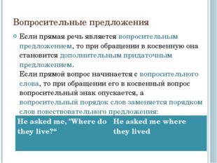 Вопросительные предложения Если прямая речь является вопросительным предложен