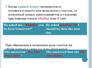 Когда прямой вопрос начинается со вспомогательного или модального глагола, то