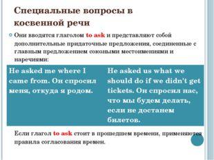 Специальные вопросы в косвенной речи Они вводятся глаголомto askи представл