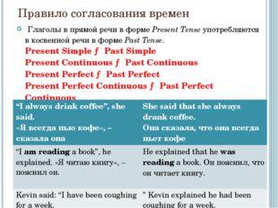 Правило согласования времен Глаголы в прямой речи в форме Present Tense упот