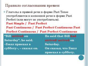 Правило согласования времен Глаголы в прямой речи в форме Past Tense употребл