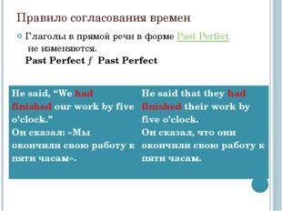 Правило согласования времен Глаголы в прямой речи в формеPast Perfectне изм