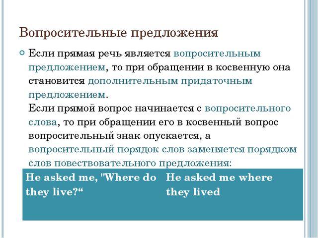 Вопросительные предложения Если прямая речь является вопросительным предложен...