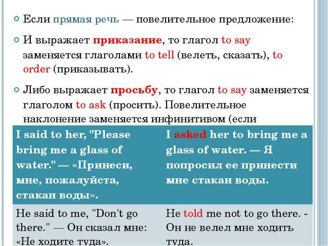 Если прямая речь — повелительное предложение: И выражает приказание, то глаго...