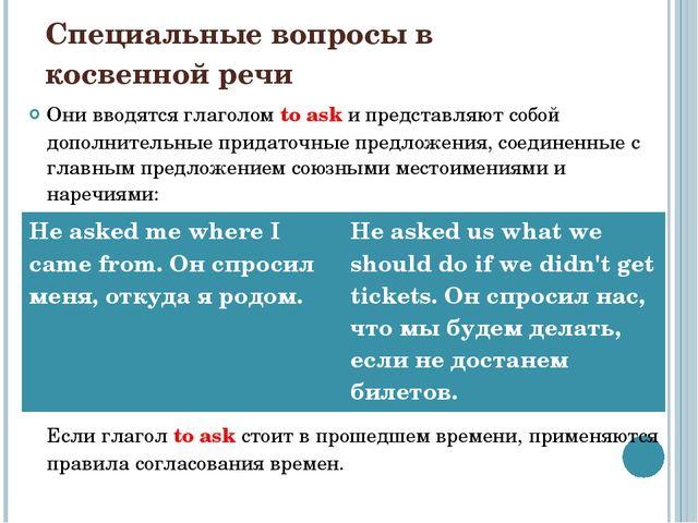 Специальные вопросы в косвенной речи Они вводятся глаголомto askи представл...