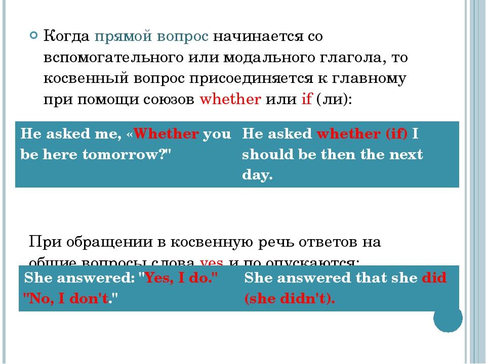 Когда прямой вопрос начинается со вспомогательного или модального глагола, то...