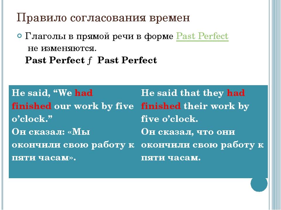 Правило согласования времен Глаголы в прямой речи в формеPast Perfectне изм...