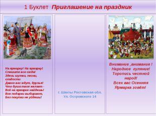1 Буклет Приглашение на праздник г. Шахты Ростовская обл. Ул. Островского 14