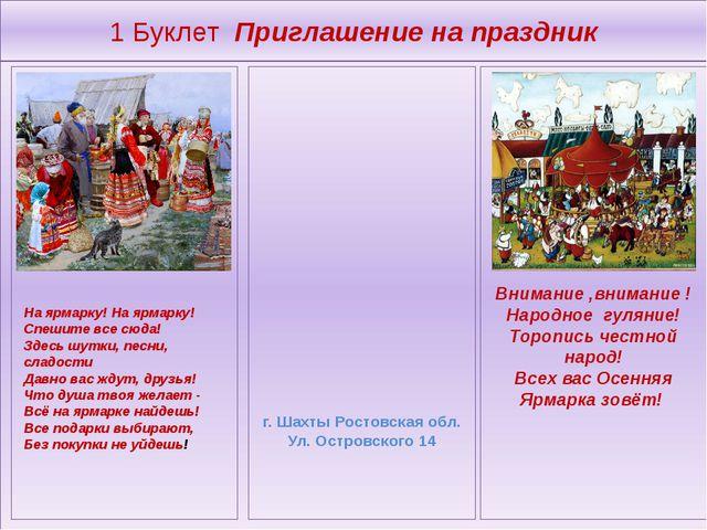 1 Буклет Приглашение на праздник г. Шахты Ростовская обл. Ул. Островского 14...