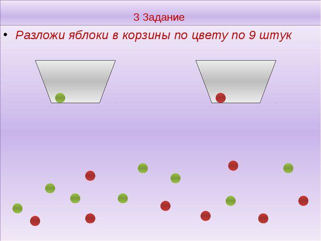3 Задание Разложи яблоки в корзины по цвету по 9 штук
