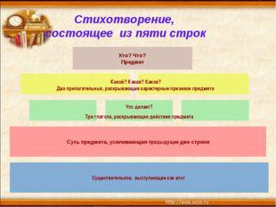 Стихотворение, состоящее из пяти строк