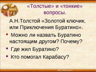 «Толстые» и «тонкие» вопросы. А.Н.Толстой «Золотой ключик, или Приключения Бу